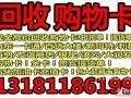 13181186199最高价回收银座/友谊商店/利群购物卡
