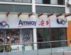 天津蓟县安利店铺电话是多少天津蓟县安利产品哪有卖
