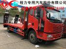 信阳市 解放挖掘机平板运输车 138868631020年0万公里面议