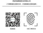 陕西省智能家居系统哪家公司专业 铭通科技