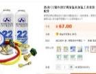 转让定频空调加氟工具及R22冷媒两瓶
