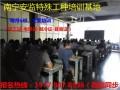 电焊证电工证(考证报名)南宁安监特殊工种考证培训基地
