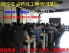 电工证报名时间须知-广西南宁电工考证正规报名基地中心每月开班