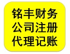 2017平顶山代理记账 增值税申报 所得税汇算