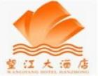 望江大酒店加盟