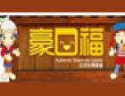 豪口福正宗台湾美食加盟