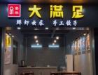 广州爱尚大满足品牌云吞店加盟 一人开店