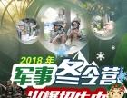 上海西点青少年冬令营报名已进入高峰期