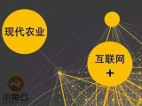 南宁商城设计智慧农业小程序小程序制作平台
