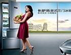 杭州Casarte冰箱(各中心~ 400售后服务热线是多少电