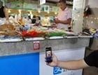 微信支付宝招商加盟