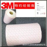 3M4956泡棉胶双面胶3M 一级经销商