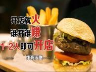 快餐加盟连锁费用一0元开家汉堡店