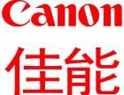 北京市佳能復印機維修中心 佳能復印機售后維修 佳能耗材