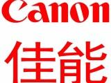 北京市佳能复印机维修中心 佳能复印机维修 佳能耗材