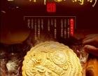 海滔饼行月饼批发零售金九丽登福海广州酒家荣华美心等等