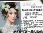 MiSha彩妆会所(半永久)