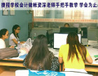 深圳龙岗会计培训来平湖捷程学校名师亲自带您学到会为止