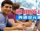 福州零基础英语 英语口语 BEC商务英语 外贸英语