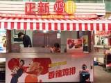 深圳南山学府路正新鸡排加盟花了多少钱