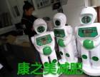 美国机器人减肥瘦身