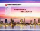 王稳庄网站建设公司,王稳庄做网站的公司,王稳庄网站设计公司