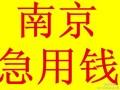扬州江都无抵押贷款 凭身分正贷款1-20万下款快