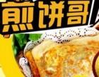 北京煎饼哥加盟 特色小吃加盟店榜