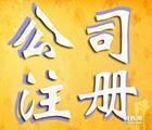 专业注册公司,转让杭州各类公司