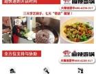 吃品堂麻辣香锅加盟 万元创业 无需经验 小风险中餐