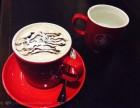 南昌太平洋咖啡加盟