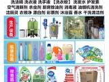 84消毒液 洁厕灵 洗洁精 洗衣液等日化用品生产设备技术配方