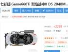 出售自用高端显卡七彩虹烈焰战神X660TI