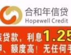 企业、事业单位员工信用贷款0.4至1.25欢迎咨询