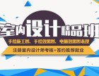 上海室内设计培训哪个好,虹口高级室内设计培训班