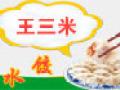王三米自助水饺加盟