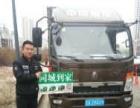 【豪沃悍将4.2米箱货】加盟官网