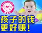 靓宝宝婴幼儿游泳馆加盟