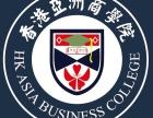 在职MBA进修 双学位 高人脉 全程无忧 香港亚洲商学院