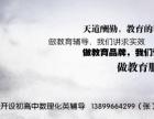新疆昌吉学大教育常年开设初高中数理化英(报社巷内)