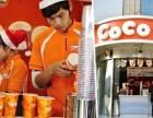 coco奶茶加盟详情奶茶加盟流程是什么