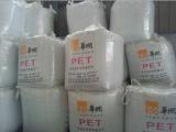 聚酯切片PET/油瓶级/食品瓶CR-88