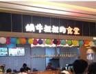 芜湖蜗牛叔叔的食堂如何加盟 蜗牛叔叔的食堂加盟费多少