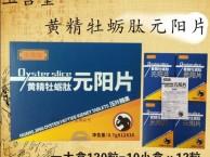 黄精牡蛎肽元阳片多少钱一盒