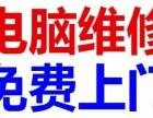全邯郸市内电脑维修及监控安装