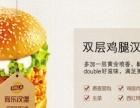 派乐汉堡加盟费多少【官方发布】