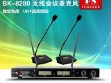 FS/丰声BK-8280会议无线麦克风/一拖二鹅颈式无线话筒/U