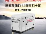 低噪音7KW三相柴油发电机