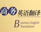 昆明迥运阗龙专业商务英语翻译,合同翻译,文件翻译