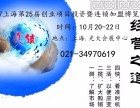 上海第25届餐饮连锁加盟展